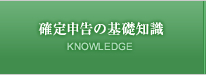 確定申告の基礎知識