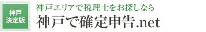 確定申告神戸.net